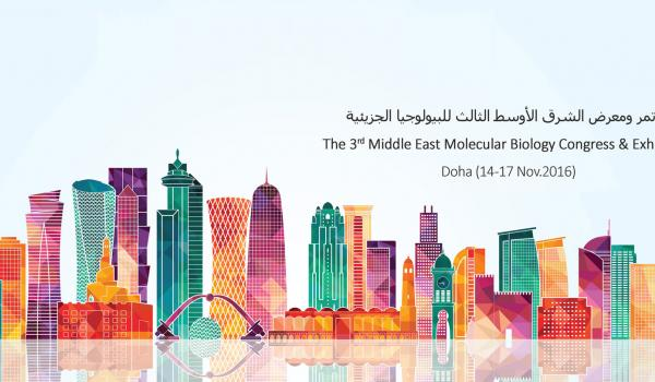Qatar Genome Programme participates in the 3rd Middle East Molecular Biology Congress and Exhibition, held in Doha.